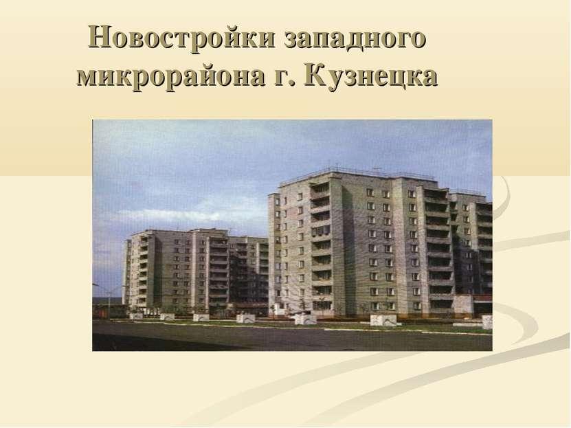 Новостройки западного микрорайона г. Кузнецка