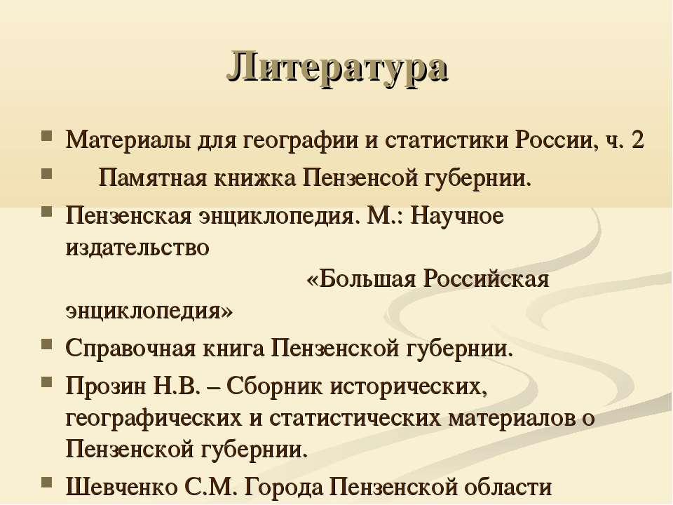Литература Материалы для географии и статистики России, ч. 2 Памятная книжка ...