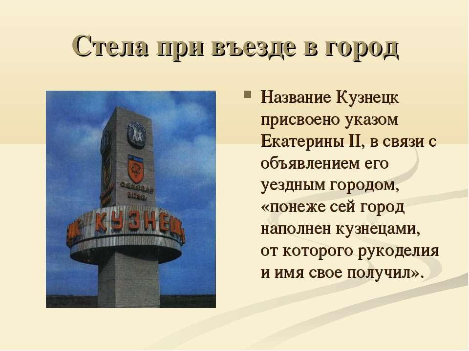 Стела при въезде в город Название Кузнецк присвоено указом Екатерины II, в св...