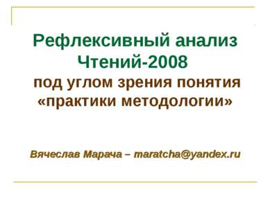 Рефлексивный анализ Чтений-2008 под углом зрения понятия «практики методологи...