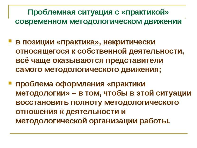 Проблемная ситуация с «практикой» современном методологическом движении в поз...