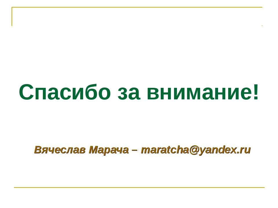 Спасибо за внимание! Вячеслав Марача – maratcha@yandex.ru