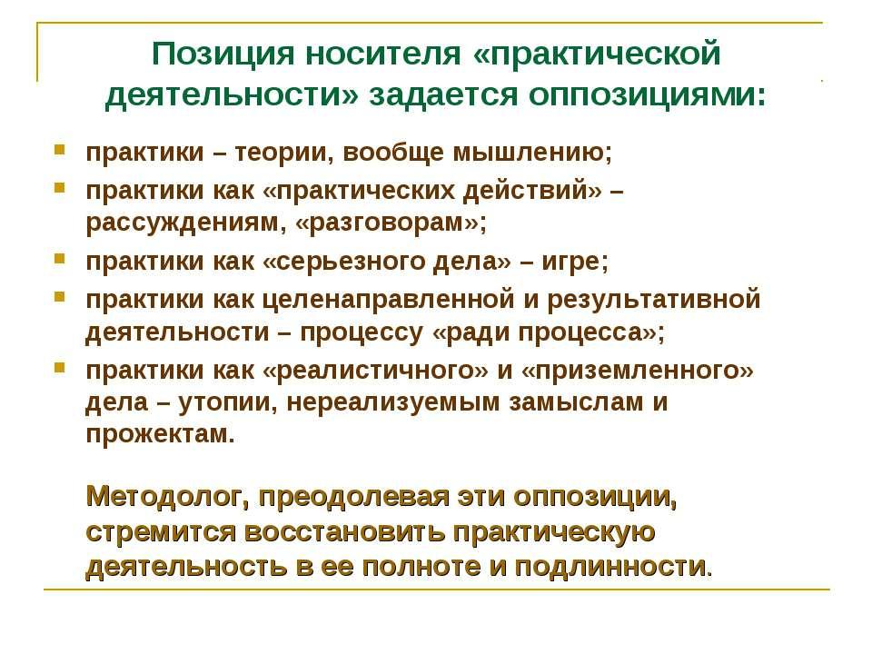 Позиция носителя «практической деятельности» задается оппозициями: практики –...