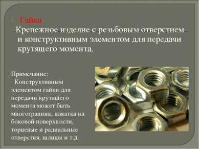 Гайка  Крепежное изделие с резьбовым отверстием и конструктивным элементом ...