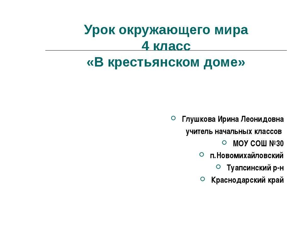 Урок окружающего мира 4 класс «В крестьянском доме» Глушкова Ирина Леонидовна...