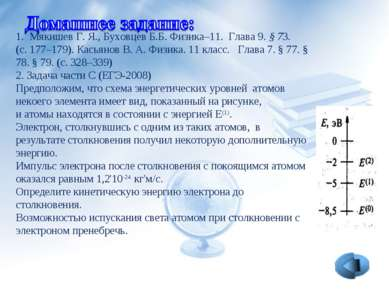 1. Мякишев Г.Я.,Буховцев Б.Б. Физика–11. Глава 9.§ 73. (с. 177–179). Кась...