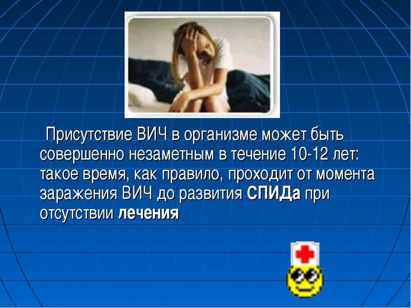 Присутствие ВИЧ в организме может быть совершенно незаметным в течение 10-12 ...
