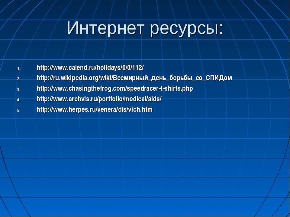 Интернет ресурсы: http://www.calend.ru/holidays/0/0/112/ http://ru.wikipedia....