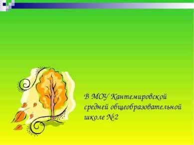 В МОУ Кантемировской средней общеобразовательной школе № 2