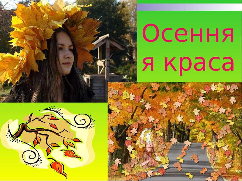 Осенняя краса