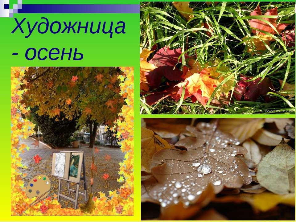 Художница - осень