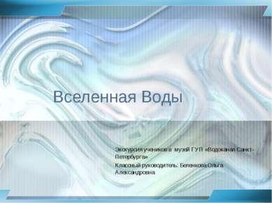 Вселенная Воды Экскурсия учеников в музей ГУП «Водоканал Санкт-Петербурга» Кл...