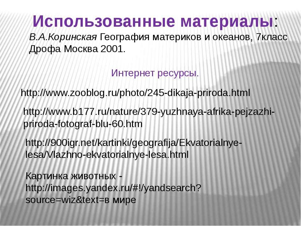 Использованные материалы: В.А.Коринская География материков и океанов, 7класс...