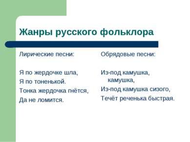 Жанры русского фольклора Лирические песни: Я по жердочке шла, Я по тоненькой....