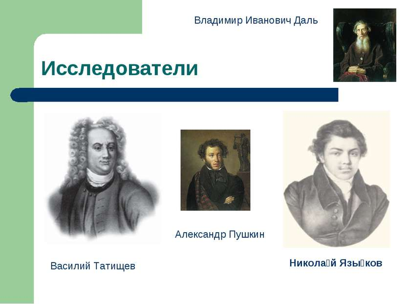 Исследователи Василий Татищев Александр Пушкин Никола й Язы ков Владимир Иван...