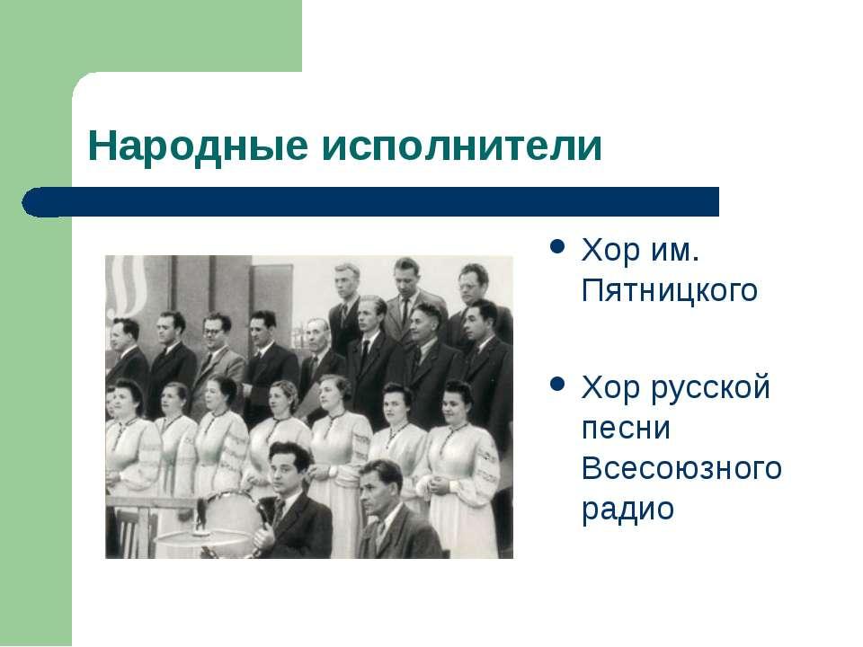 Народные исполнители Хор им. Пятницкого Хор русской песни Всесоюзного радио