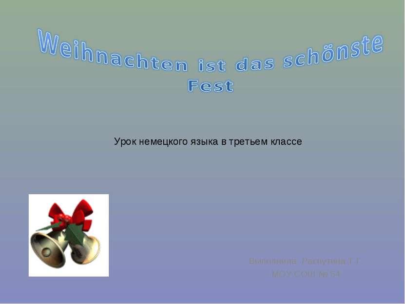 Выполнила: Распутина Т.Г. МОУ СОШ № 54 Урок немецкого языка в третьем классе