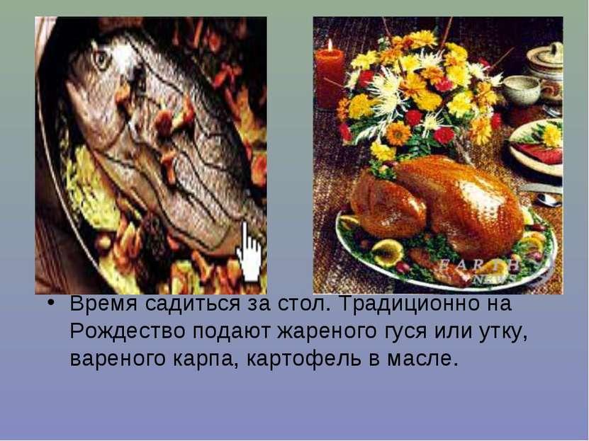 Время садиться за стол. Традиционно на Рождество подают жареного гуся или утк...