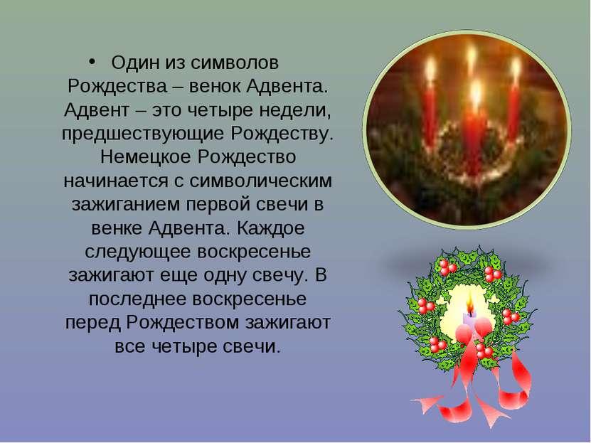 Один из символов Рождества – венок Адвента. Адвент – это четыре недели, предш...