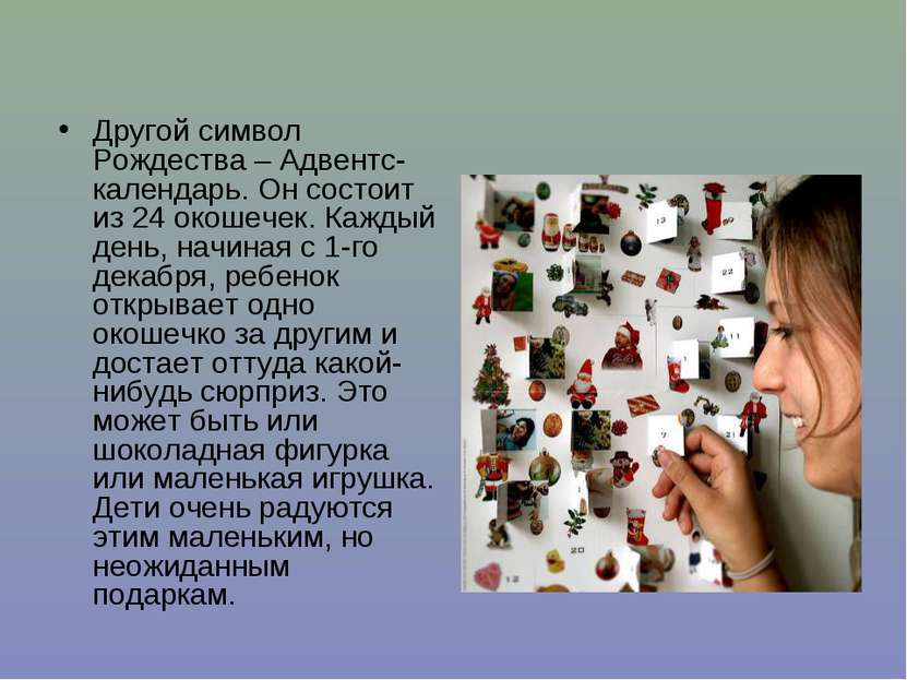 Другой символ Рождества – Адвентс-календарь. Он состоит из 24 окошечек. Кажды...