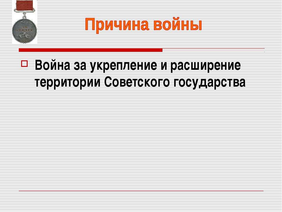 Война за укрепление и расширение территории Советского государства