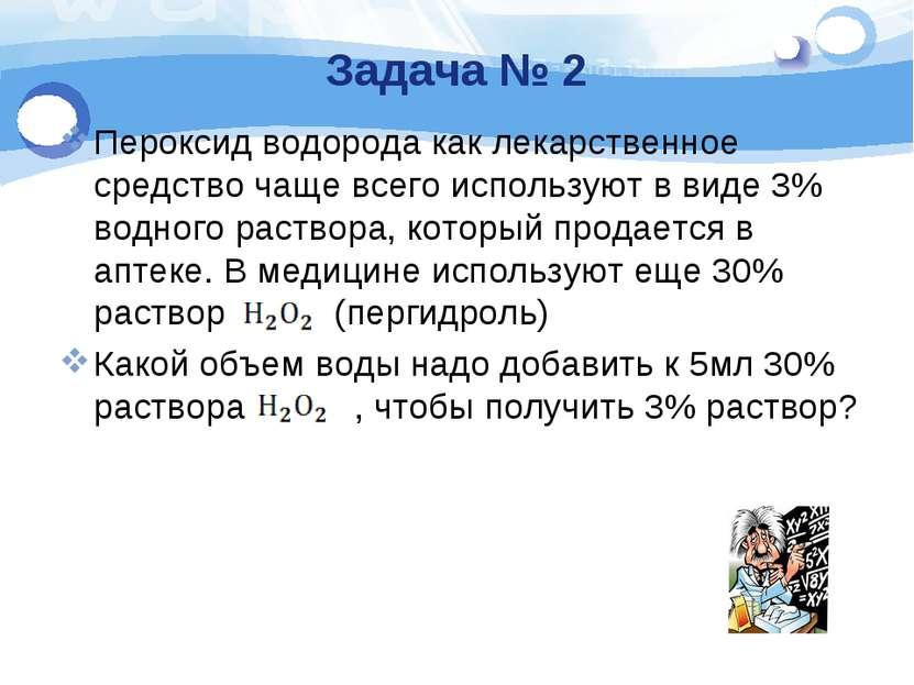 Задача № 2 Пероксид водорода как лекарственное средство чаще всего используют...