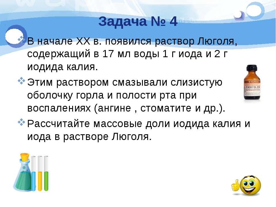 Задача № 4 В начале ХХ в. появился раствор Люголя, содержащий в 17 мл воды 1 ...