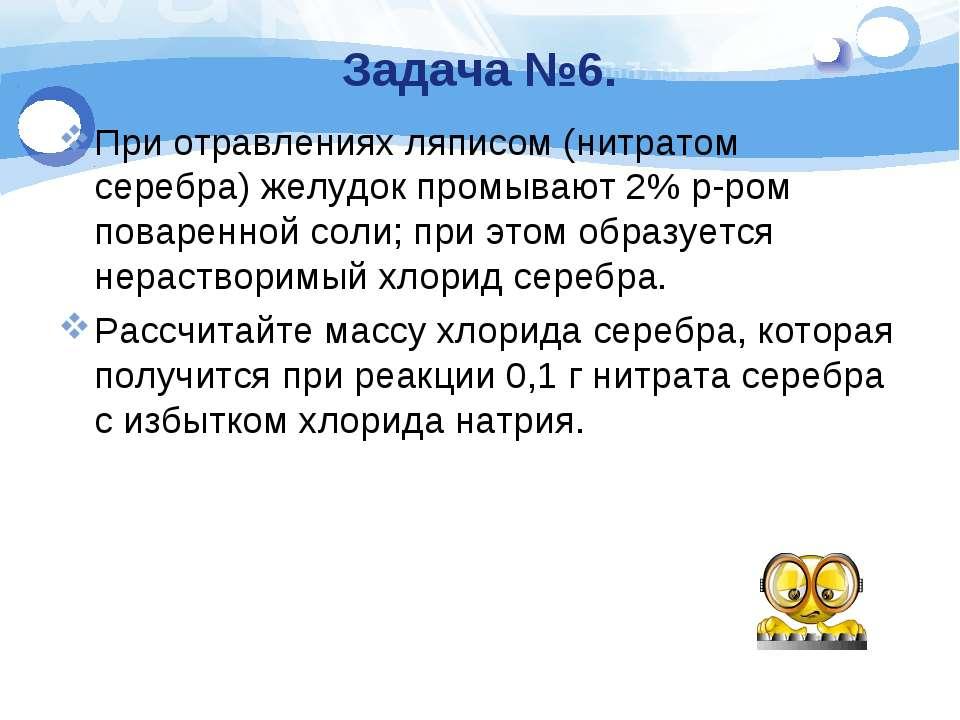 Задача №6. При отравлениях ляписом (нитратом серебра) желудок промывают 2% р-...