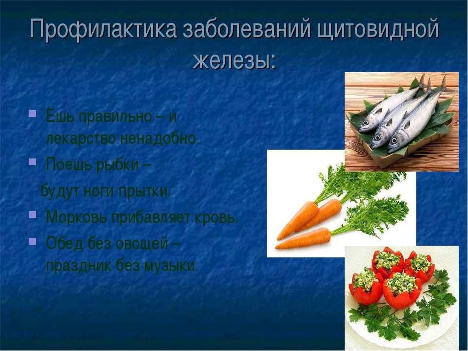 Профилактика заболеваний щитовидной железы: Ешь правильно – и лекарство ненад...