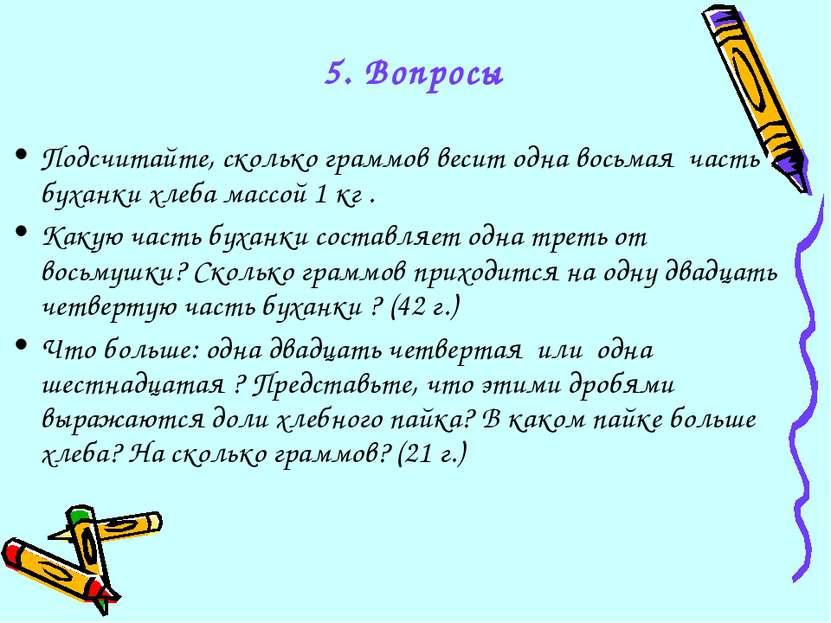 5. Вопросы Подсчитайте, сколько граммов весит одна восьмая часть буханки хлеб...