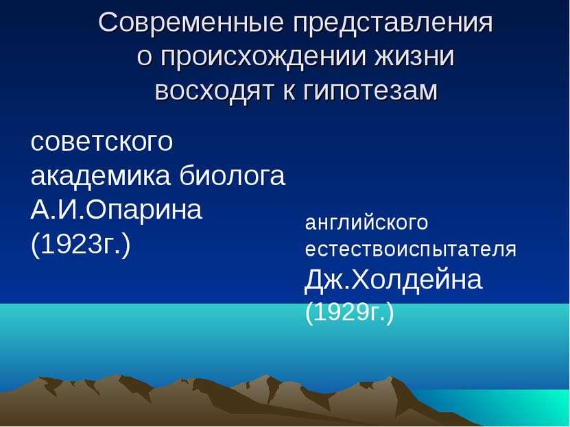 Современные представления о происхождении жизни восходят к гипотезам советско...
