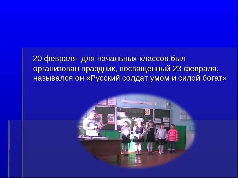 20 февраля для начальных классов был организован праздник, посвященный 23 фев...