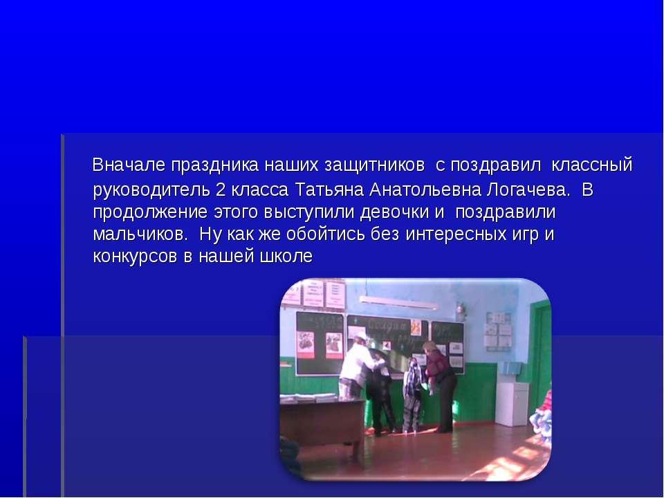 В школе девочки поздравили мальчиков с 23 февраля