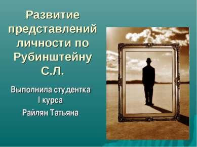 Развитие представлений личности по Рубинштейну С.Л. Выполнила студентка I кур...