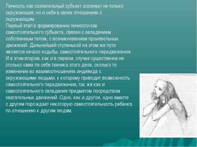 Личность как сознательный субъект осознает не только окружающее, но и себя в ...