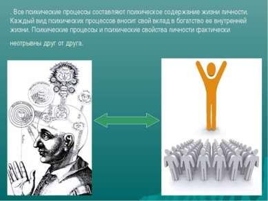 . Все психические процессы составляют психическое содержание жизни личности. ...