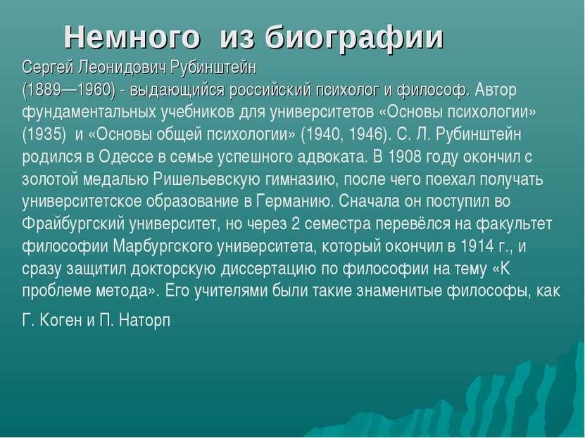 Немного из биографии Сергей Леонидович Рубинштейн (1889—1960) - выдающийся ро...