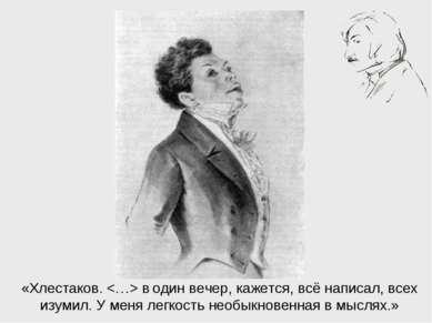 «Хлестаков. в один вечер, кажется, всё написал, всех изумил. У меня легкость ...