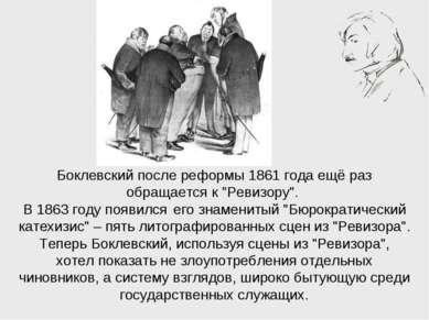 """Боклевский после реформы 1861 года ещё раз обращается к """"Ревизору"""". В 1863 го..."""