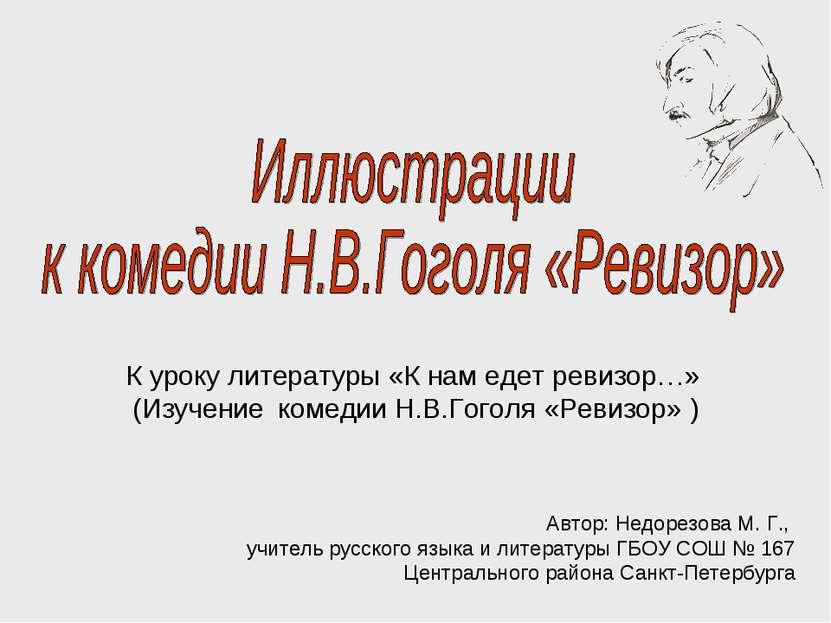 К уроку литературы «К нам едет ревизор…» (Изучение комедии Н.В.Гоголя «Ревизо...