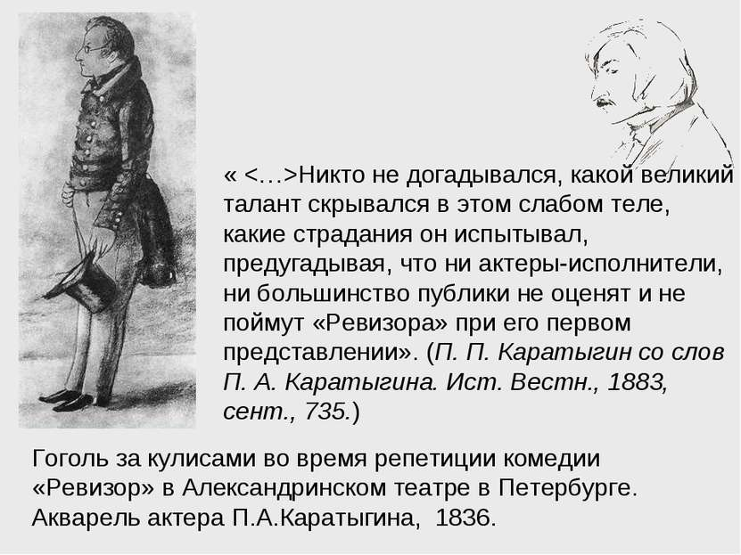 Гоголь за кулисами во время репетиции комедии «Ревизор» в Александринском теа...