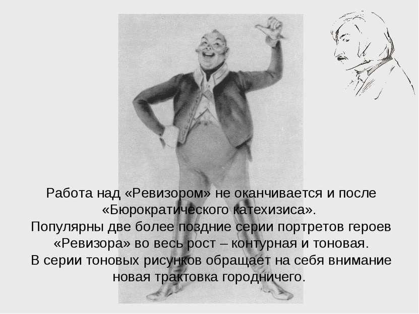 Работа над «Ревизором» не оканчивается и после «Бюрократического катехизиса»....
