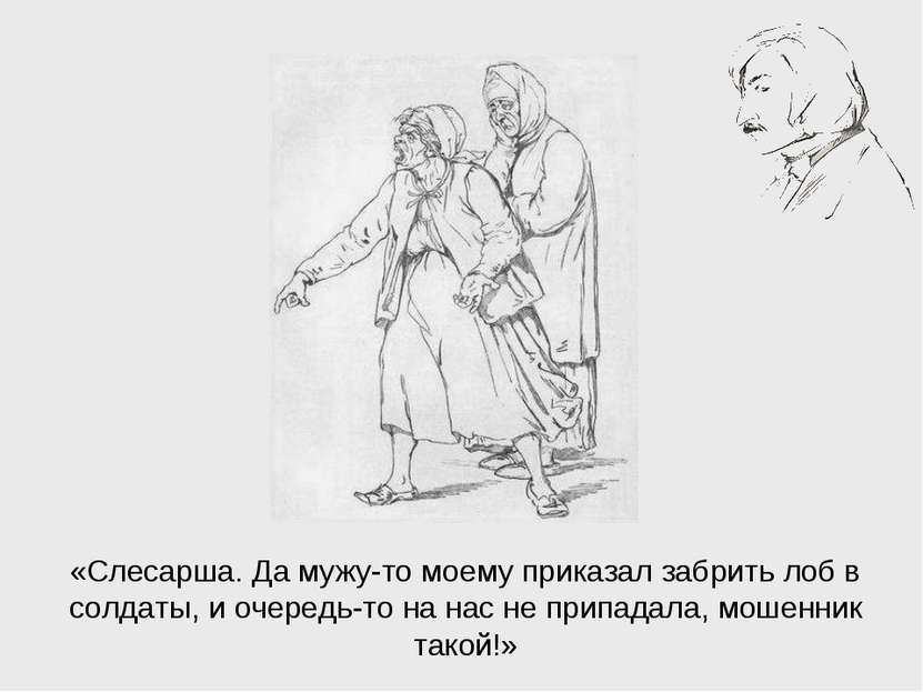 «Слесарша. Да мужу-то моему приказал забрить лоб в солдаты, и очередь-то на н...