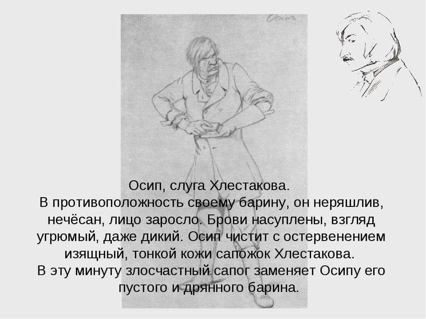 Осип, слуга Хлестакова. В противоположность своему барину, он неряшлив, нечёс...