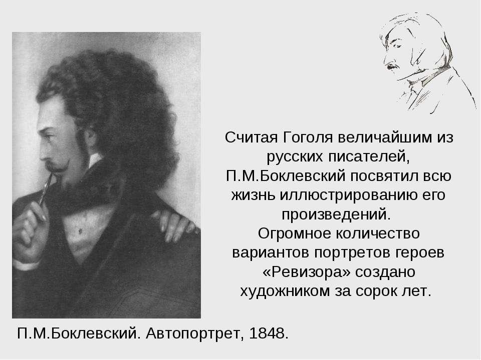 П.М.Боклевский. Автопортрет, 1848. Считая Гоголя величайшим из русских писате...