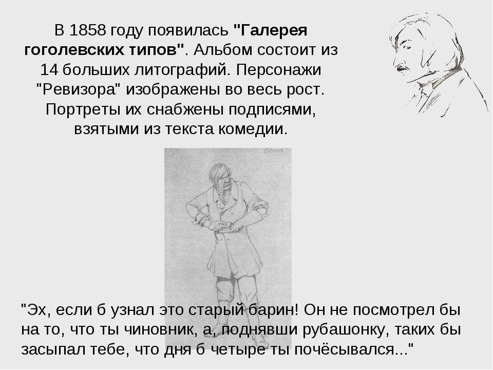 """В 1858 году появилась """"Галерея гоголевских типов"""". Альбом состоит из 14 больш..."""