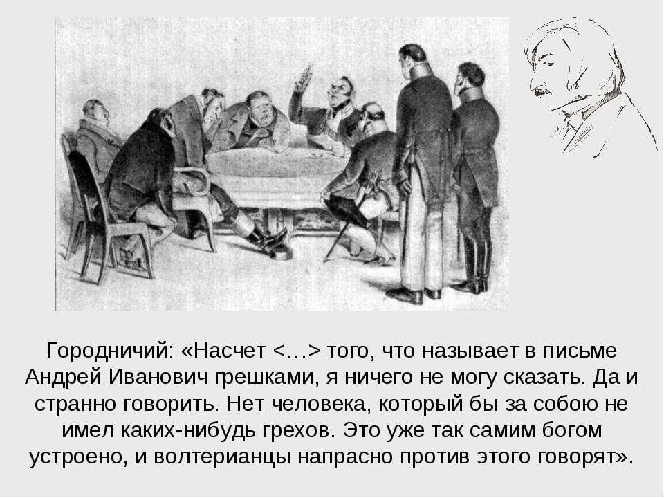 Городничий: «Насчет того, что называет в письме Андрей Иванович грешками, я н...