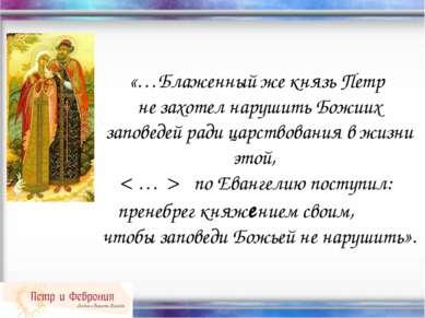 «…Блаженный же князь Петр не захотел нарушить Божиих заповедей ради царствова...