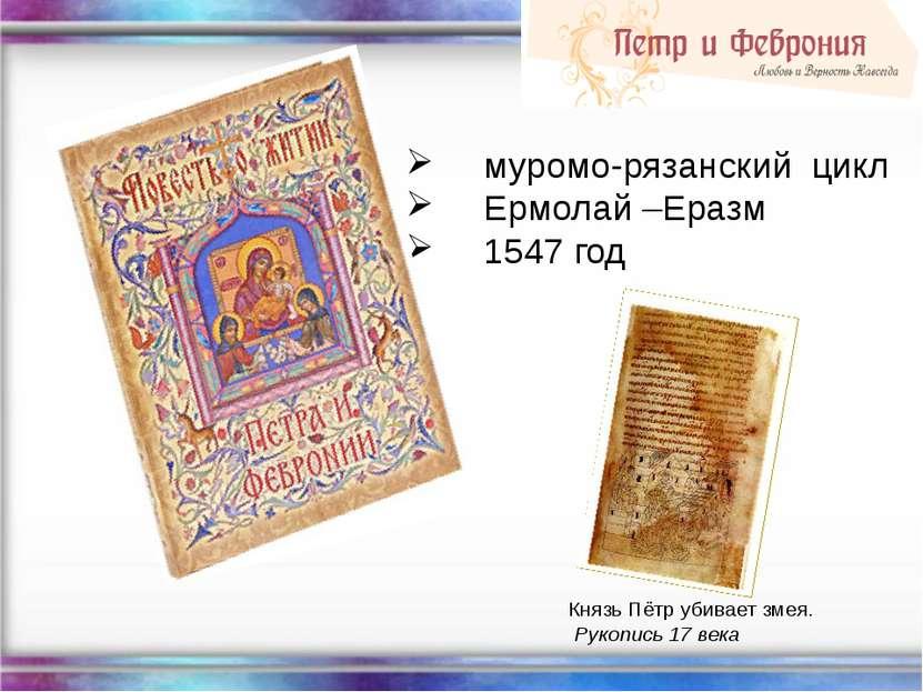муромо-рязанский цикл Ермолай –Еразм 1547 год Князь Пётр убивает змея. Рукопи...