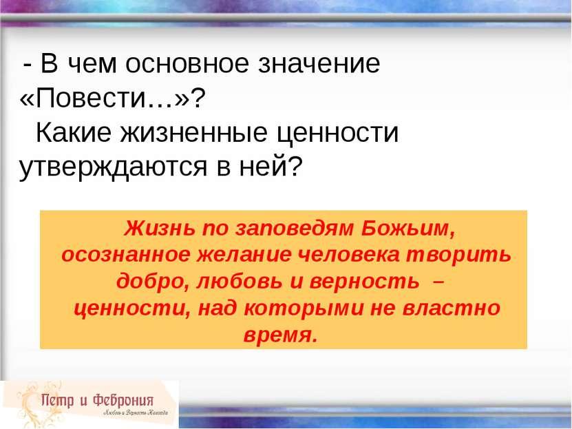 - В чем основное значение «Повести…»? Какие жизненные ценности утверждаются в...